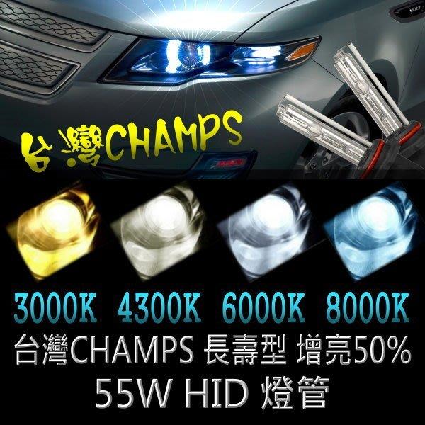 和霆車部品中和館—台灣CHAMPS 55W H8/H11 增亮50%長壽型優質HID燈管