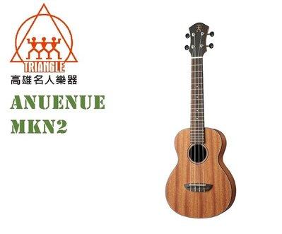 【名人樂器】Anuenue MKN2 23吋 面單 沙比利木 烏克麗麗