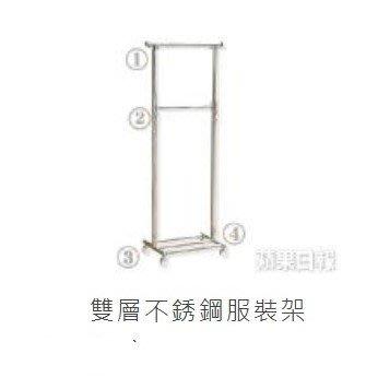 民生公司 Man Sang: 3呎雙層日字腳不锈鋼掛衣架