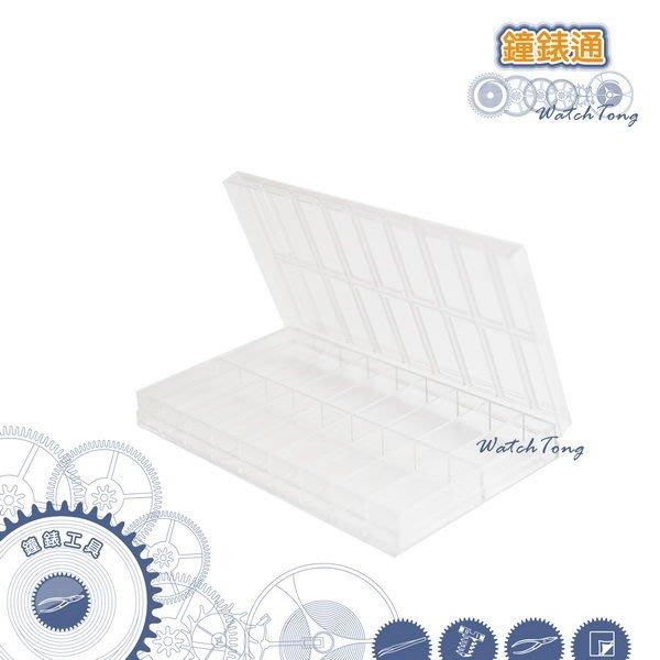 【鐘錶通】04C.8001 零件盒 (小)/18格零件盒/多功能零件收納盒 ├零件盒及工作包/手錶維修工具┤