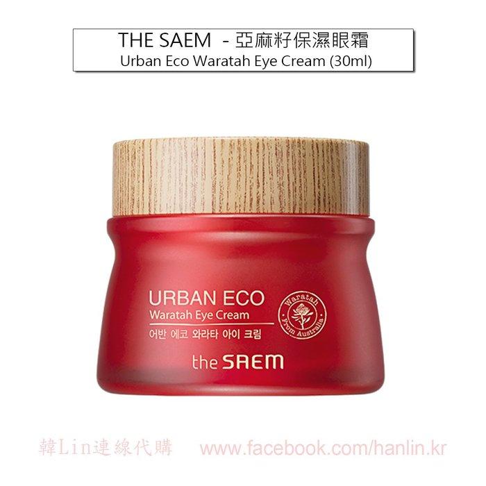 【韓Lin連線代購】韓國 THE SAEM  - 亞麻籽保濕眼霜 Urban Eco Waratah Eye Cream 30ml