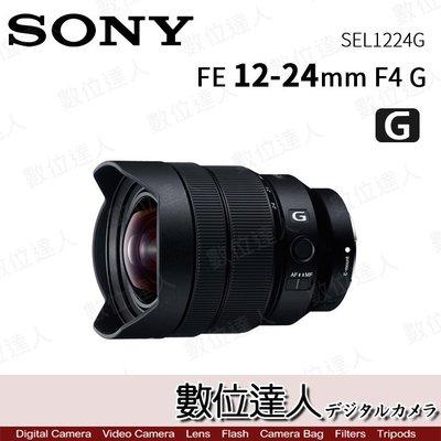 【數位達人】平輸 Sony FE 12-24mm F4 G〔SEL1224G〕廣角鏡