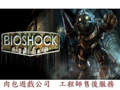 PC版 一代 重製版 肉包遊戲 STEAM BioShock 生化奇兵一代 BioShock Remastered