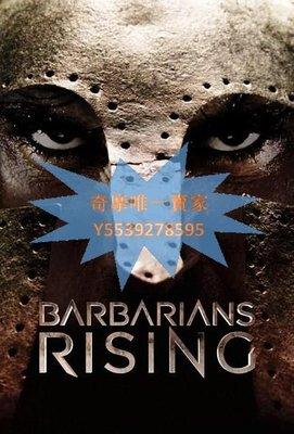 歐美劇【野蠻人崛起第一季/蠻族崛起/Barbarians Rising】2016年