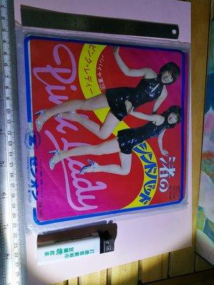 銘馨易拍重生網 107LP04 少見 早期 1977年  45RPM 日本 偶像 美女歌星團體 保存如圖 特價讓藏
