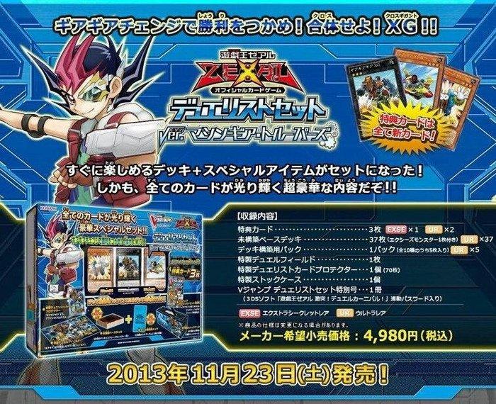 ☆星息xSS☆遊戲王 日版 DS14 機械禮盒 九十九遊馬 豪華禮盒