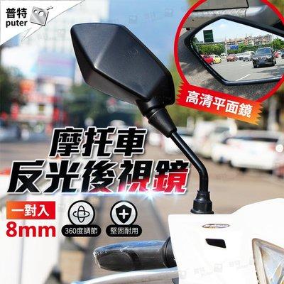 普特車旅精品【JG0100】一對入摩托車後視鏡 菱形反光後照鏡 防炫目反光鏡 機車後視鏡 平面鏡