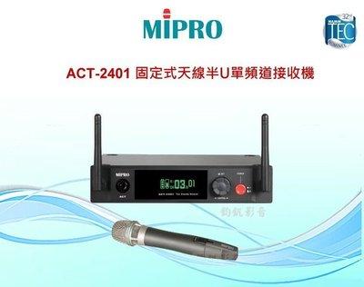 鈞釩音響~MIPRO ACT-2401...