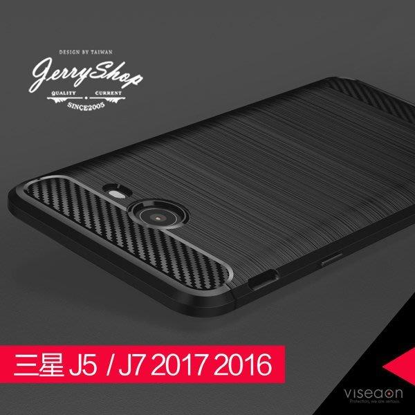 手機殼 JerryShop【XCSJ5J7】三星J5 J7系列質感碳纖維髮絲紋防摔殼(3色) 抗震 散熱