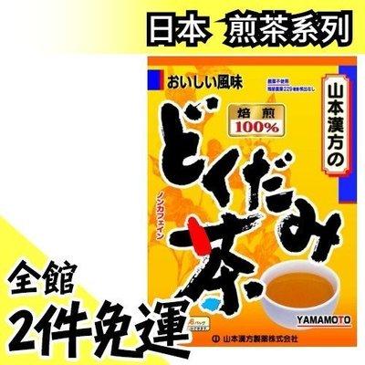 【山本漢方 魚腥草茶 36袋入】空運 日本 綠茶 煎茶 抹茶 茶包 飲品 零食 上班族 下午茶 開會 茶飲【水貨碼頭】