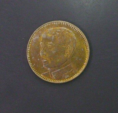 a0700,民國 18年,廣東省造孫中山像 2豪銀幣,UNC 原包漿。