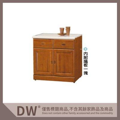 /【多瓦娜】實木樟木色2.7尺石面餐櫃(131+51-2)(下座) 19046-192002