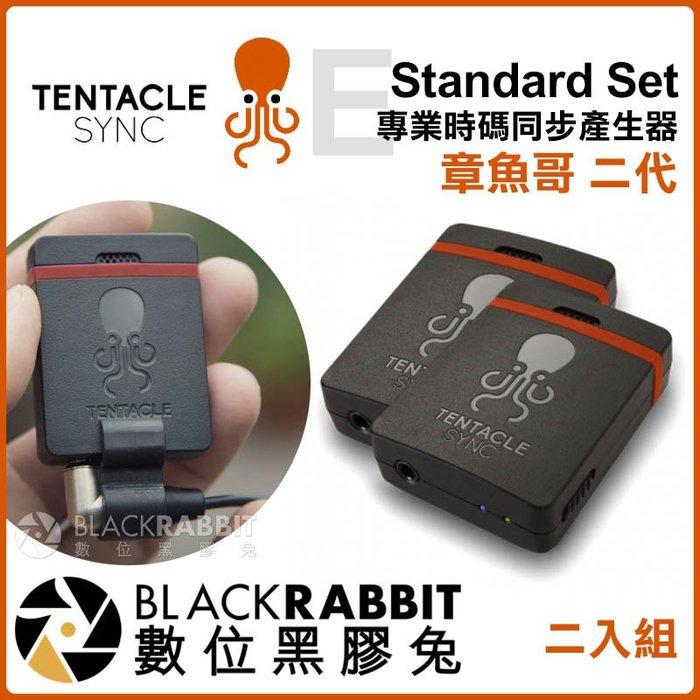 數位黑膠兔【 Tentacle Sync E Standard Set 二入組 章魚哥 二代 專業時碼同步產生器 】