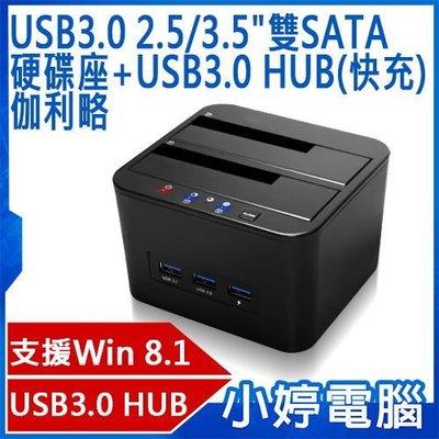 """【小婷電腦*外接盒】全新 伽利略 RHU05 USB3.0 2.5/3.5""""雙SATA硬碟座+USB3.0 HUB"""