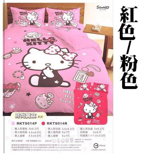 LINE 熊大 馬來膜 正版 HELLO KITTY 經典甜美 雙人 三件式 床包組 正式授權 台灣製造 沂軒精品