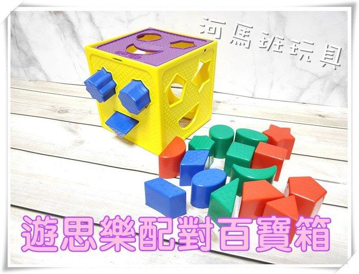河馬班-遊思樂-USL益智盒百寶箱圖形配對積木