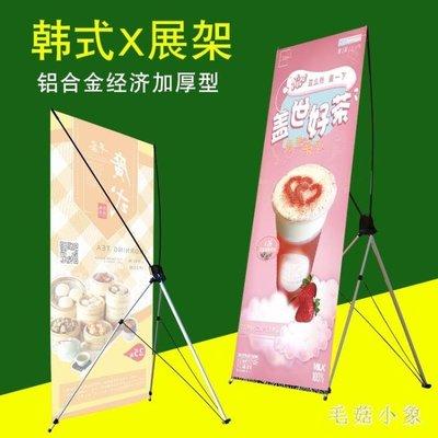 120*200CM大韓式X展架廣告架鋁合金X架海報架廣告展架易拉寶海報 ys7138