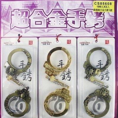 超合金手銬 金屬手銬 玩具手銬(大)/一個入(促199) 手鐐 手扣玩具-CS85608