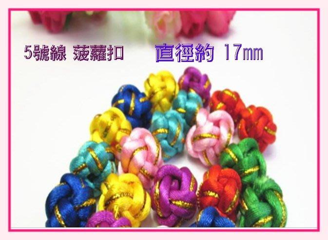 【螢螢傢飾】復古結扣 項鍊 袖扣帽扣鈕扣手鍊配飾中國結材料 喜慶結邊用品 吊飾繩結