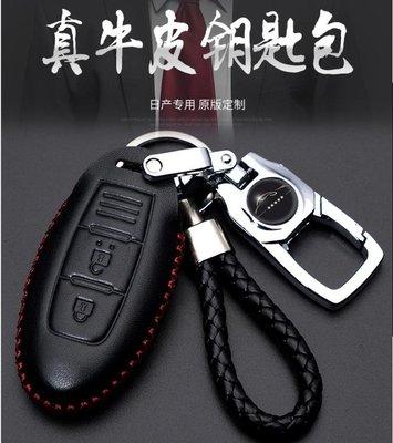 東風日產新軒逸鑰匙套奇駿天籟逍客驪威騏達尼桑汽車鑰匙包扣CFLP