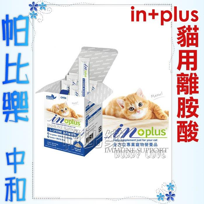 帕比樂-IN+plus.L-LYSINE 貓用離胺酸30g(每包1g 內含30包),高純度左旋離胺酸配方,葉黃素添加
