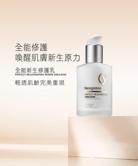 (現貨馬上寄出)Neogence霓淨思全能新生修護乳(60ml)