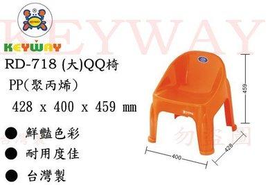 KEYWAY館 RD718 RD-718 (大)QQ椅 所有商品都有.歡迎詢問