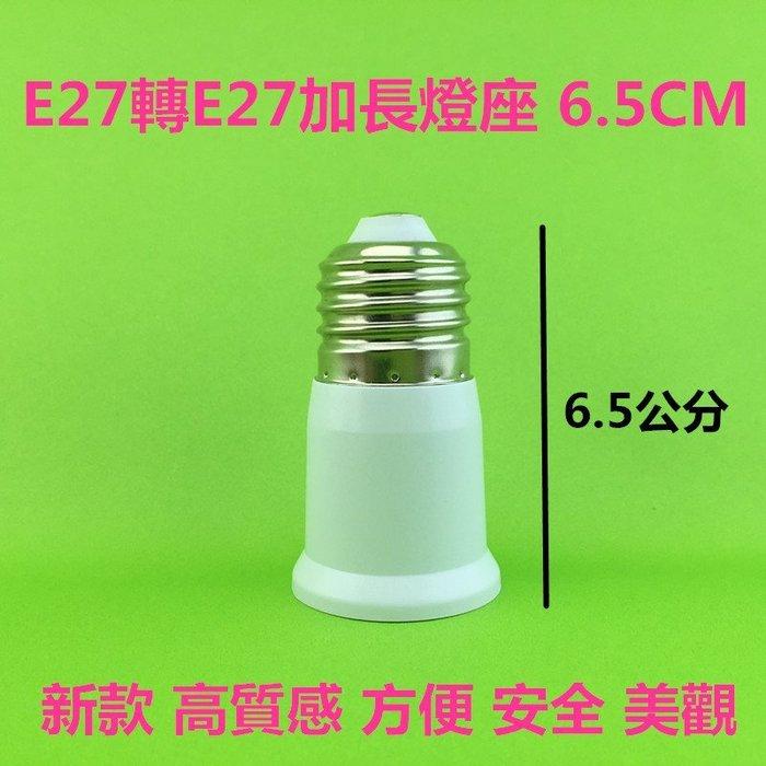 ☀傑太光能☀E27轉E27 加長型燈座 E27加長燈座 6.5cm 延長座 崁燈 加長 轉換座 轉接座 轉接頭 面向陽光
