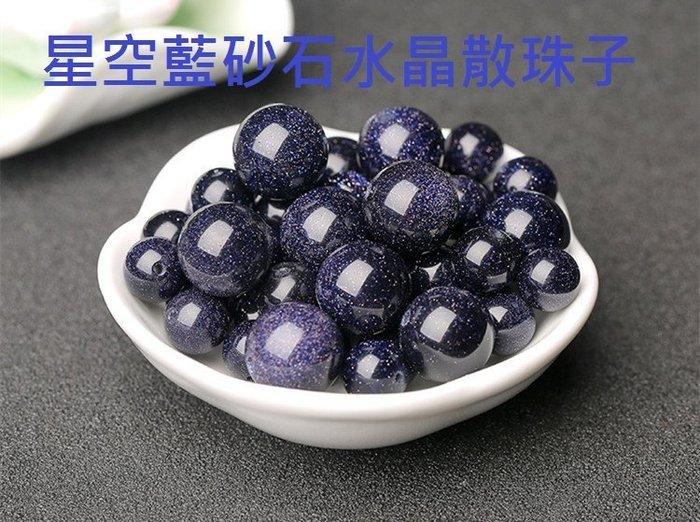 福福百貨~100顆星空藍砂石水晶散珠子DIY飾品配件串珠男女項鏈手鏈珠子~