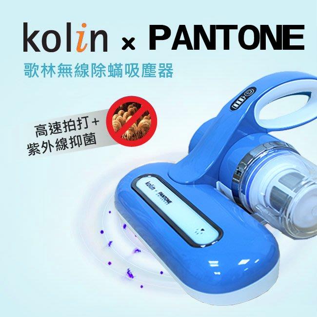 (吉賀) Kolin X Pantone 聯名款 無線除塵蟎機 歌林除蟎機 塵螨吸塵器 吸塵器 除螨機 除螨