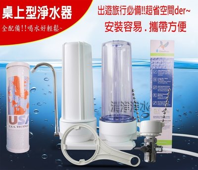 【清淨淨水】丹頓桌上型2道生飲級濾水器/淨水器,含丹頓濾心+CTO碳全配備990/組。單溫龍頭