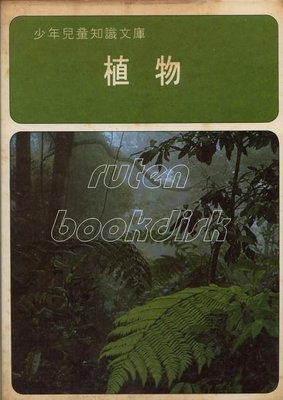百科全書1折↑少年兒童知識文庫:植物,書況普通(內頁乾凈,但書皮封面稍差)