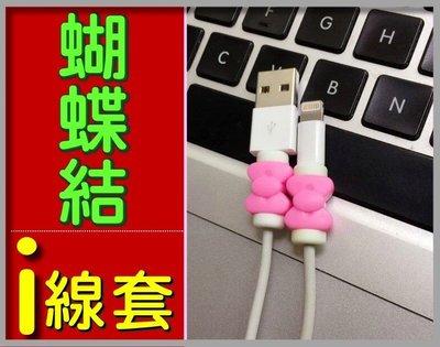 【傻瓜批發】蝴蝶結i線套 Apple iPhone/iPad 傳輸線 保護套 iPhone 5 6 板橋可自取