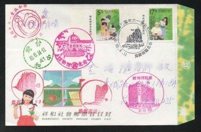 【萬龍】(656)(特337)祥和社會郵票套票實寄封(專337)