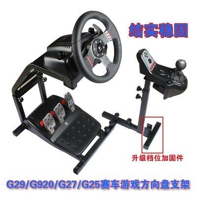【安安3C】BY賽車遊戲羅技G25/G27/G29/G920/T300/458/G