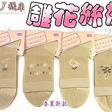 J-2日本雕花絲襪【大J襪庫】1組/6雙-短絲襪短網襪短襪蕾絲襪-透明絲襪-隱形透氣絲襪-玫瑰花朵紋耐穿-上班族女-黑膚