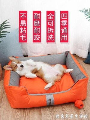 狗窩夏天耐咬可拆洗四季通用小型犬泰迪柯基專用狗窩寵物窩狗用品