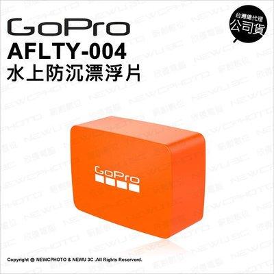 【薪創台中】GoPro 原廠配件 AFLTY-004  水上防沉漂浮片 Hero 全系列 適用 漂浮包 潛水 浮潛