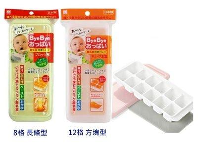 【雷恩的美國小舖】日本 小久保KOKUBO 離乳食品保存盒 母乳冷凍盒 副食品 保存盒 製冰格 冷凍盒 8格/12格