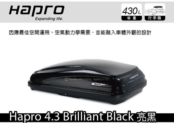 ||MRK|| 【清涼一夏】HAPRO 4.3 430L 亮黑 車頂行李箱 單邊開 車頂箱