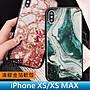 【妃小舖】 iPhone XS/ XS MAX 滴膠/ 金箔/ 閃...