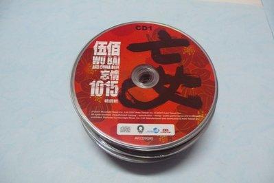 紫色小館77-9-------伍佰And ChinaBlue-忘情1015