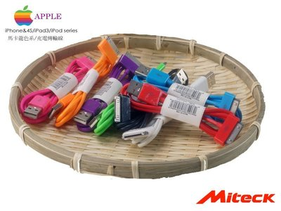 iPhone4/4S、iPad3、iPod專用 USB充電/傳輸線 馬卡龍色系 (每個顏色只有一條)