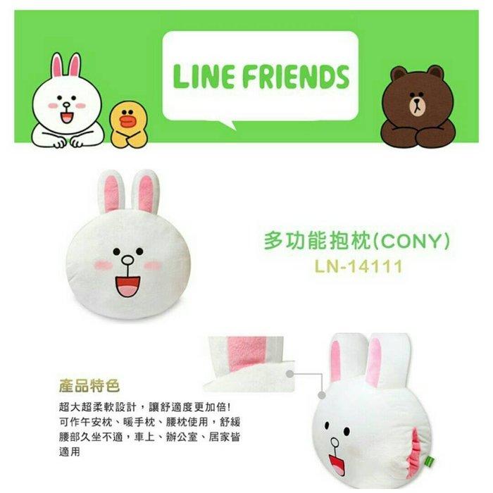 938 B館 LINE FRIENDS 多 抱枕 CONY 暖手枕 LN~14111 兔兔