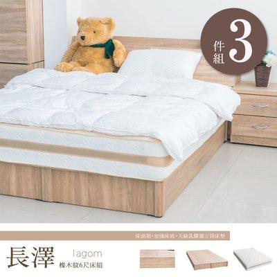 *架式館*長澤 橡木紋6尺加大雙人三件組 卡莉絲金楹乳膠床墊 床架 床頭箱