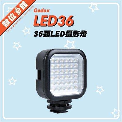 數位e館 低自放電池加購優惠 公司貨 GODOX 神牛 LED36 LED 36 攝影燈 補光燈 輔助燈 錄影燈 色溫燈