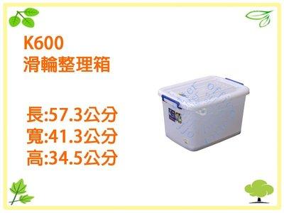 【海獺工作室】K600滑輪整理箱(M) [6入] 聯府 KEYWAY 收納箱 整理箱 掀蓋整理箱 置物箱 K600