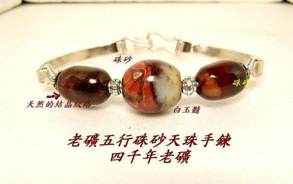 小風鈴~精選天然五行硃砂天珠造型手環鍊~四千年老礦-925純銀大手圍.超強的磁場