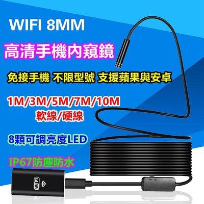 最新款 高清 無線 WIFI 手機 內窺鏡 維修 工業 工程 汽修 開鎖 管線 安卓 蘋果 防水百萬 8mm 10米硬管