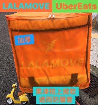 LALAMOVE & UberEats 外送箱果凍色遮雨套/Uber Eats外送箱果凍色遮雨套限量新發色~附鐵釦和綁繩可固定喔!